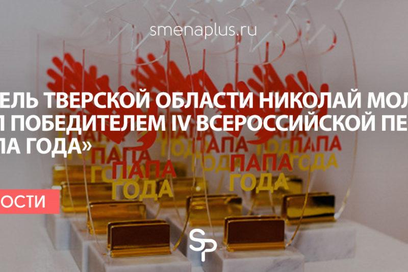 Житель Тверской области Николай Молнар стал победителем  IV всероссийской премии «Папа года»