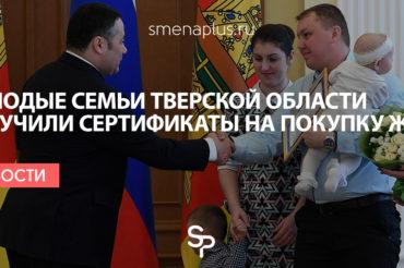 Молодые семьи Тверской области получили сертификаты на покупку жилья