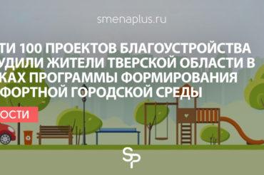 Почти 100 проектов благоустройства обсудили жители Тверской области в рамках программы формирования комфортной городской среды