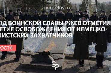 Город воинской славы Ржев отметил 75-летие освобождения от немецко-фашистских захватчиков
