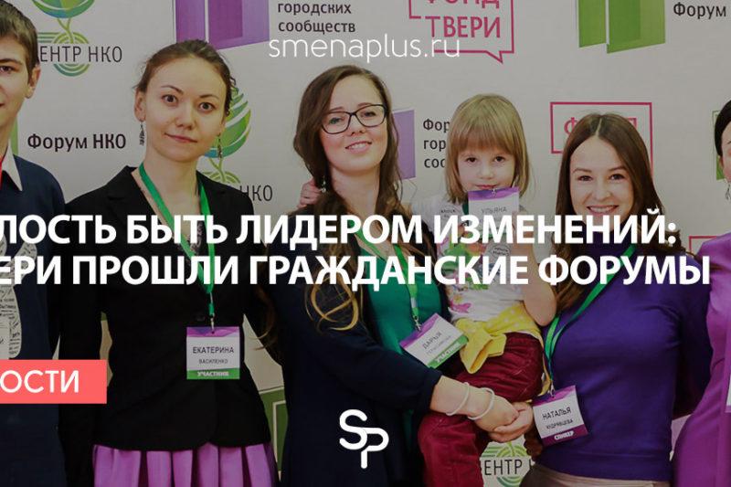 Смелость быть лидером изменений: в Твери прошли гражданские форумы