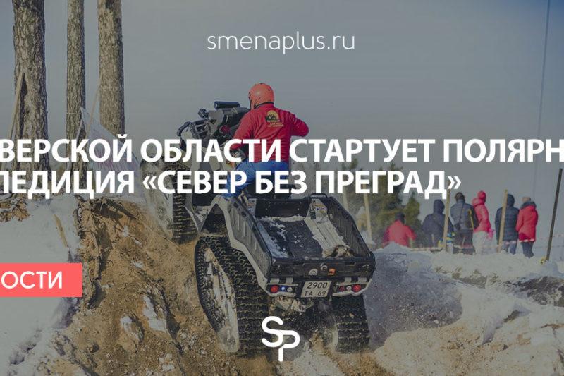 Из Тверской области стартовала полярная экспедиция  «Север без преград»