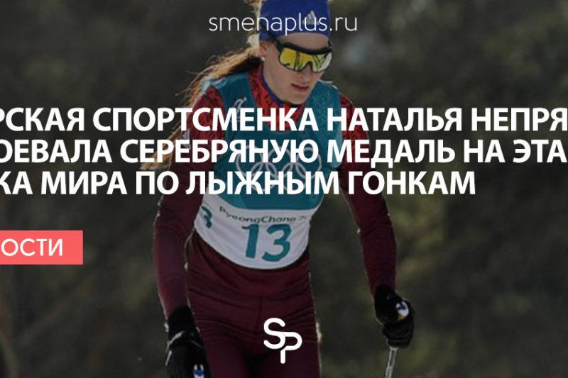Тверская спортсменка Наталья Непряева завоевала серебряную медаль на этапе Кубка мира по лыжным гонкам
