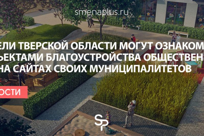 Жители Тверской области могут ознакомиться с объектами благоустройства общественных зон на сайтах своих муниципалитетов
