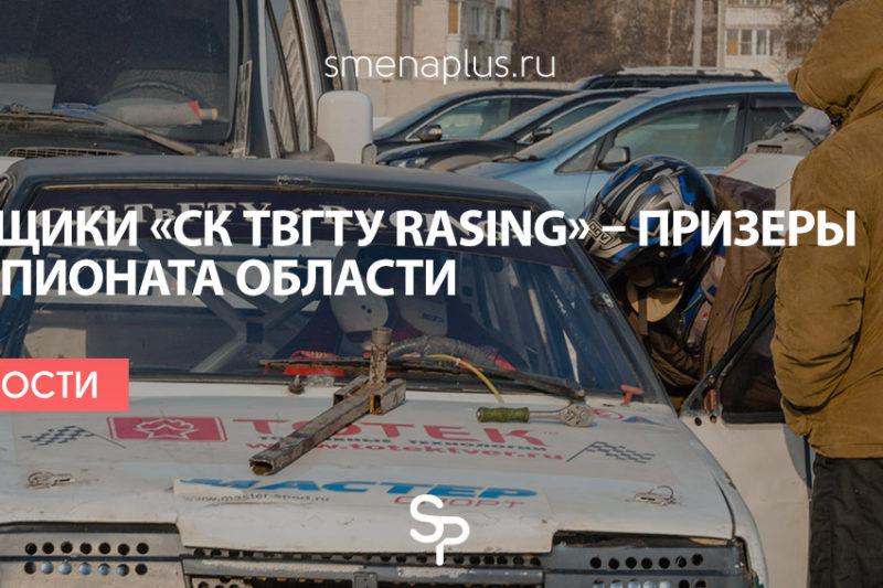 Гонщики «СК ТвГТУ Rasing» – призеры чемпионата области