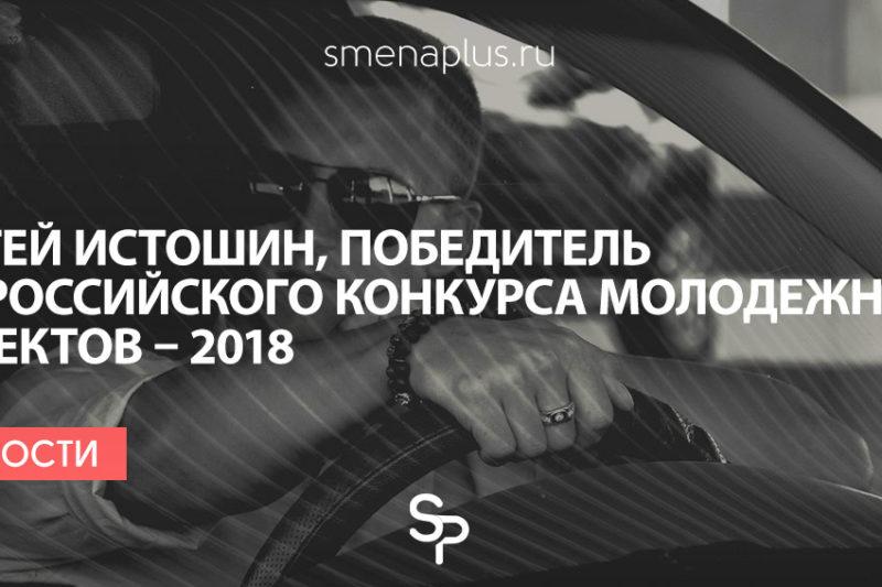 Сергей Истошин, победитель всероссийского конкурса молодежных проектов – 2018