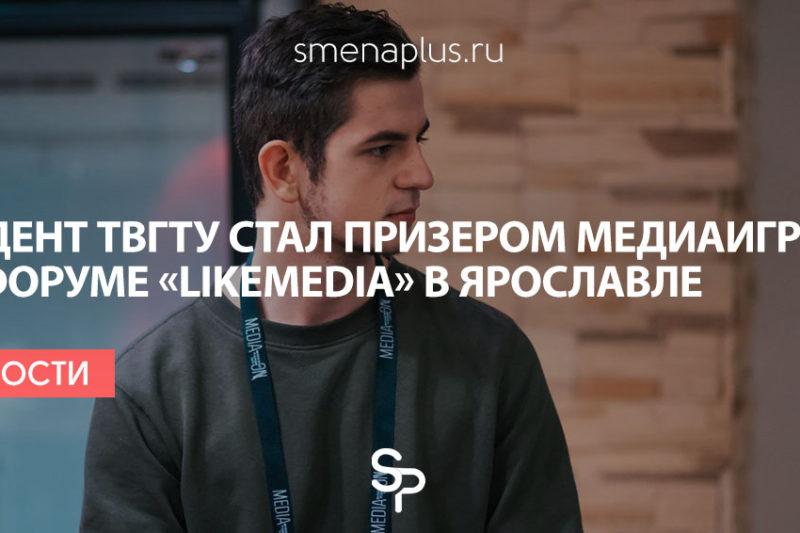 Студент ТвГТУ стал призером медиаигры на форуме в Ярославле