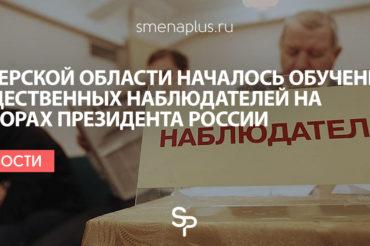 В Тверской области началось обучение общественных наблюдателей на выборах Президента России