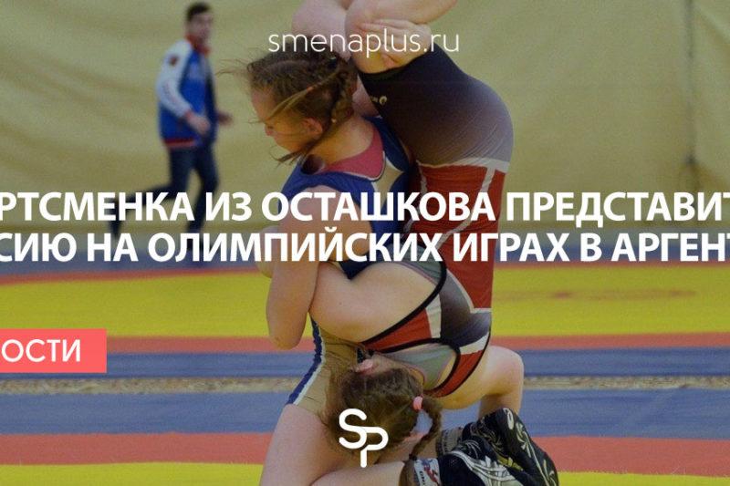 Спортсменка из Осташкова представит Россию на Олимпийских играх в Аргентине