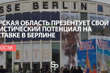 Тверская область презентует свой туристический потенциал на выставке в Берлине