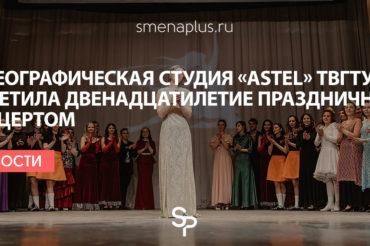 Хореографическая студия «Astel» ТвГТУ отметила двенадцатилетие праздничным концертом