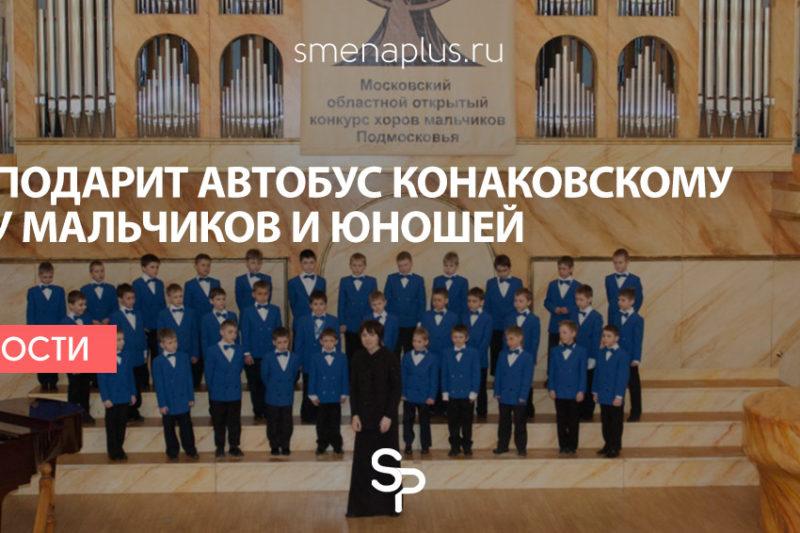 ВТБ подарит автобус Конаковскому хору мальчиков и юношей подарят автобус