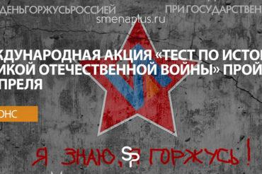 Международная акция «Тест по истории Великой Отечественной войны» пройдет 21 апреля