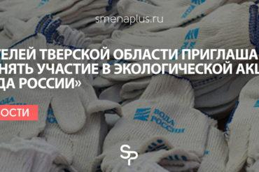 Жителей Тверской области приглашают принять участие в экологической акции «Вода России»