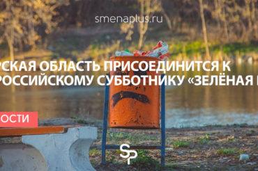 Тверская область присоединится к всероссийскому субботнику «Зелёная весна»