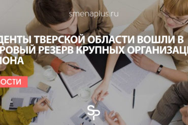 Студенты Тверской области вошли в кадровый резерв крупных организаций региона