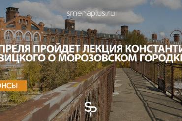 В Твери пройдет еще одно мероприятие в рамках общественной инициативы «Спасем морозовские казармы!»