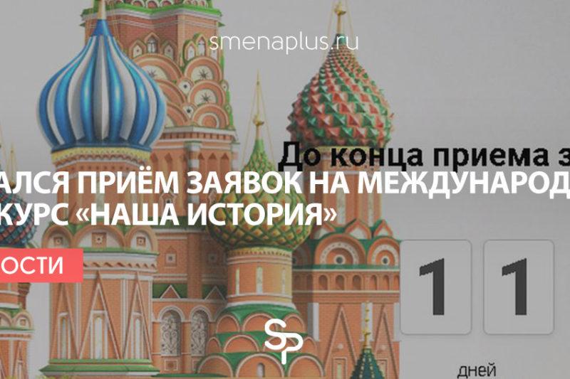 Начался приём заявок на Международный конкурс «Наша история»
