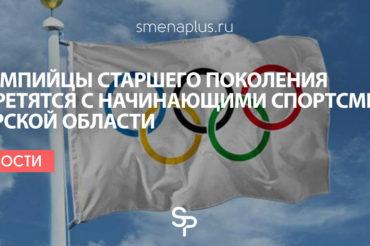 Олимпийцы старшего поколения встретятся с начинающими спортсменами Тверской области