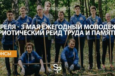 Ежегодный молодежный патриотический Рейд Труда и Памяти