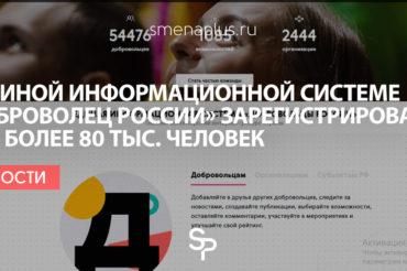 В Единой информационной системе «Доброволец России» зарегистрировано уже более 80 тыс. человек