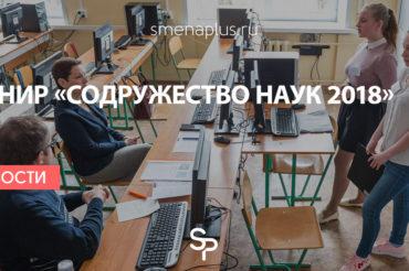 Турнир «Содружество наук 2018»