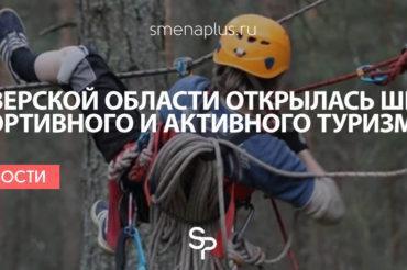 В Тверской области открылась школа спортивного и активного туризма