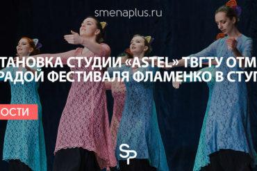 Постановка студии «Astel» ТвГТУ отмечена наградой фестиваля фламенко в Ступино