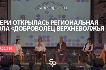 В Твери открылась региональная школа «Доброволец Верхневолжья 3.0»