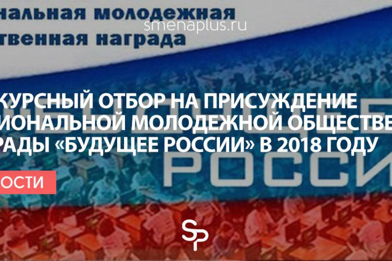Конкурсный отбор на присуждение Национальной молодежной общественной награды «Будущее России» в 2018 году