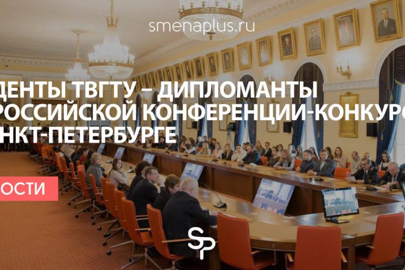 Студенты ТвГТУ – дипломанты Всероссийской конференции-конкурса в Санкт-Петербурге