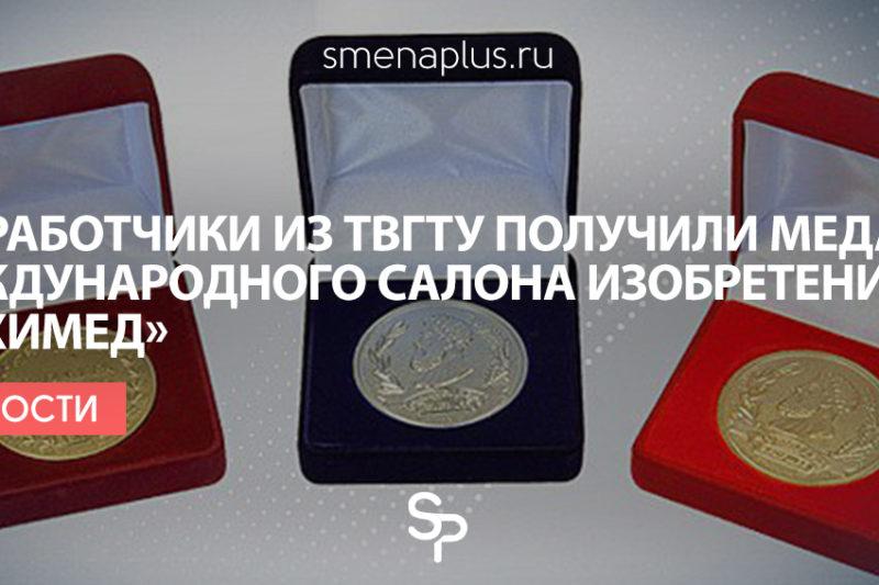 Разработчики из ТвГТУ получили медаль международного салона изобретений «Архимед»