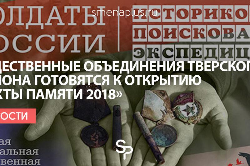 Общественные объединения Тверского региона готовятся к открытию «Вахты Памяти 2018»