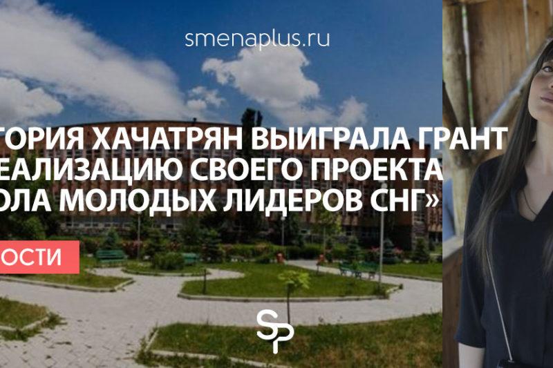 Виктория Хачатрян выиграла грант на реализацию своего проекта «Школа молодых лидеров СНГ»