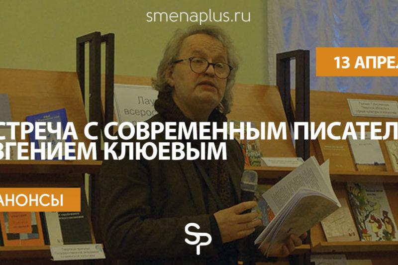 Встреча с современным писателем Евгением Клюевым