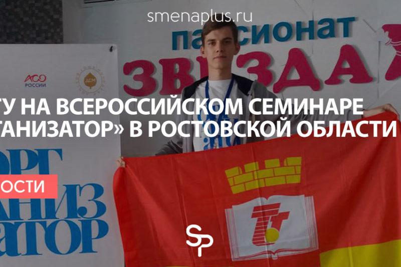 ТвГТУ на Всероссийском семинаре «Организатор» в Ростовской области