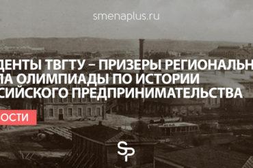 Студенты ТвГТУ – призеры регионального этапа Олимпиады по истории российского предпринимательства