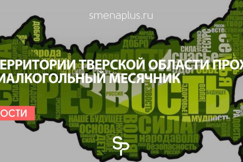 На территории Тверской области проходит антиалкогольный месячник