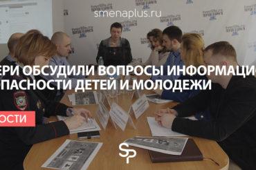 В Твери обсудили вопросы информационной безопасности детей и молодежи