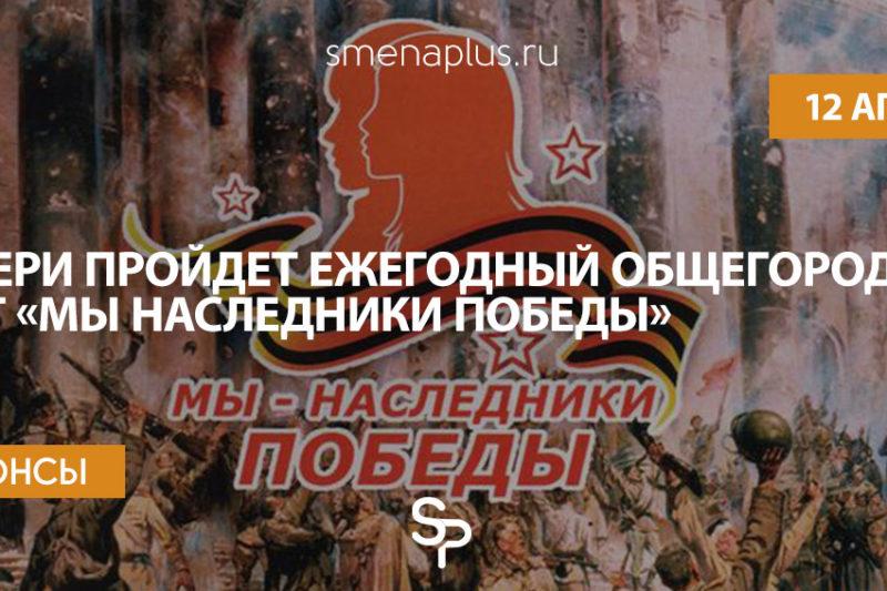 Ежегодный общегородской слет «Мы наследники Победы»