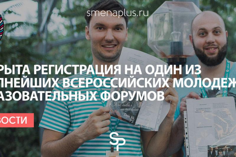 Открыта регистрация на один из крупнейших Всероссийских молодежных образовательных форумов