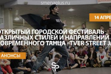 14 апреля в Твери пройдет Открытый городской фестиваль различных стилей и направлений современного танца  «Tver street jam»