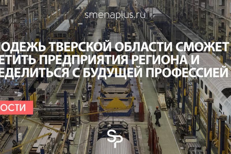 Молодежь Тверской области сможет посетить предприятия региона и определиться с будущей профессией