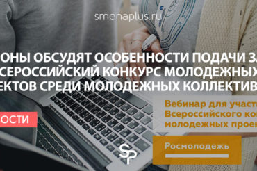 Регионы обсудят особенности подачи заявок на Всероссийский конкурс молодежных проектов среди молодежных коллективов