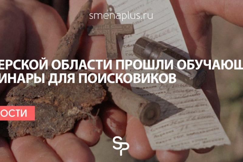 В Тверской области прошли обучающие семинары для поисковиков