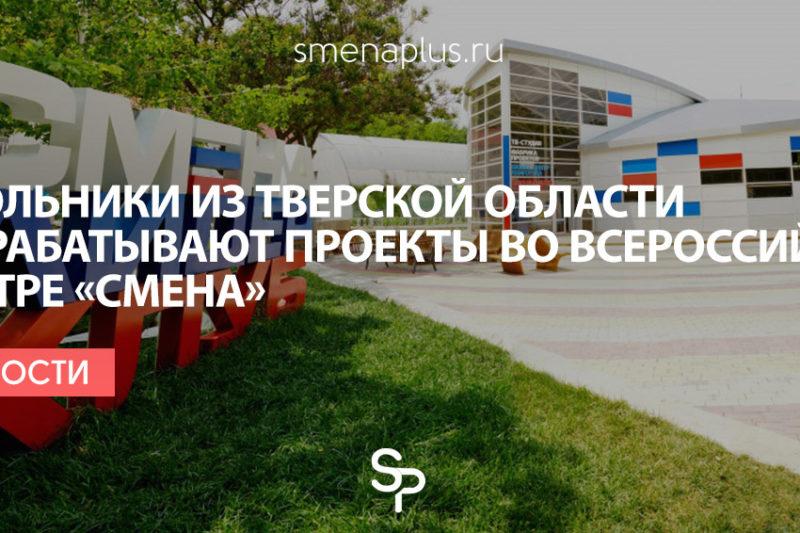 Школьники из Тверской области разрабатывают проекты во Всероссийском центре «Смена»