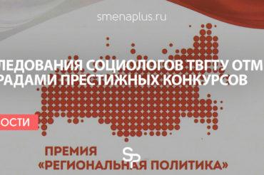 Исследования социологов ТвГТУ отмечены наградами престижных конкурсов