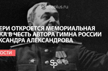 В Твери откроется мемориальная доска в честь автора гимна России Александра Александрова