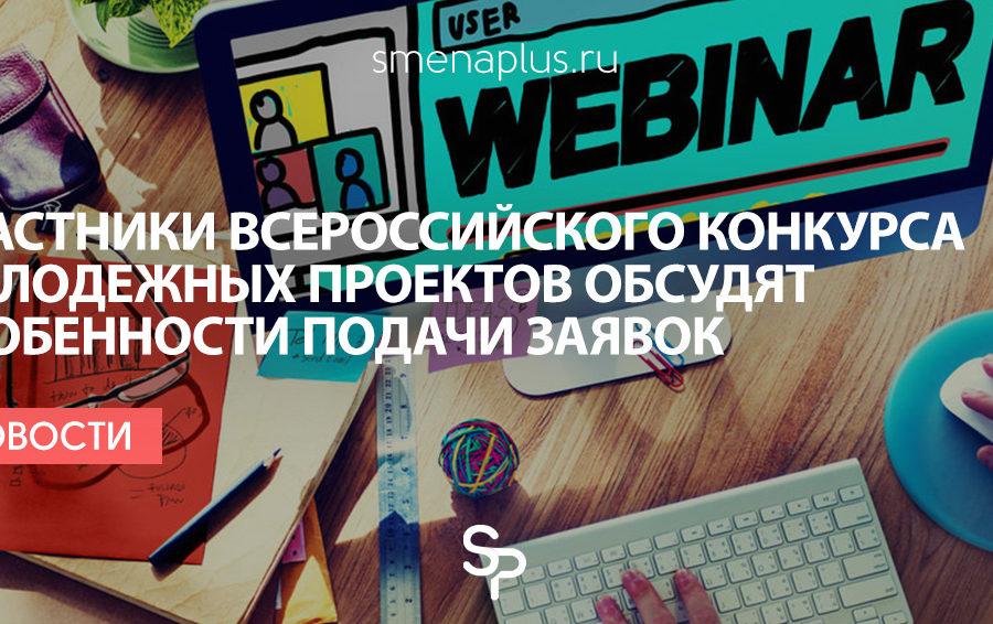 Участники Всероссийского конкурса молодежных проектов обсудят особенности подачи заявок