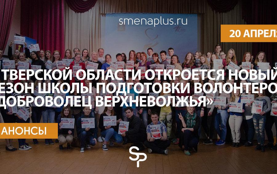 В Тверской области откроется новый сезон школы подготовки волонтёров «Доброволец Верхневолжья»